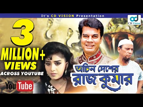 Ochin Desher Rajkumar | Ilias kanchan | Anju Ghosh | Kobita | Bangla Movie | CD Vision