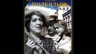 Подкидыш ( 1939, СССР, Драма, Комедия )