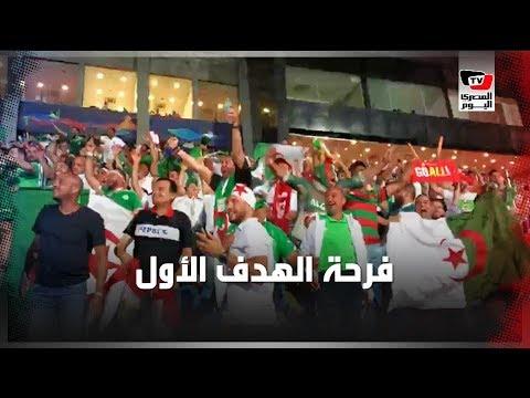 فرحة جنونية لجماهير الجزائر عقب إحراز الهدف الأول