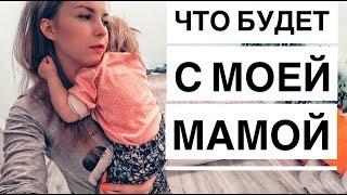 СПИСОК ДЕЛ ДО ПЕРЕЕЗДА В МОСКВУ // Почему мама решила ехать с нами