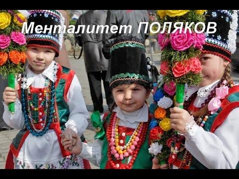 Поляки и русские сравнение менталитет  Польша Жизнь в POLAND