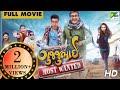 Gujjubhai Most Wanted Full Movie With Subtitles HD 1080p Siddharth Randeria Jimit Trivedi
