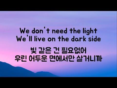 Alan Walker - Darkside (한글 가사 해석) feat. Au/Ra and Tomine Harket