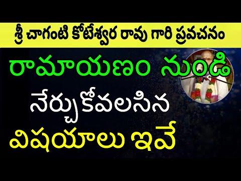Ramayanam In Telugu full video Part 1 By Sri Chaga   Youtube