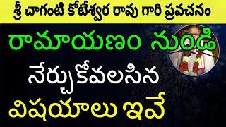 Ramayanam In Telugu full video Part 1 By Sri Chaganti Koteswara Rao pravachanam
