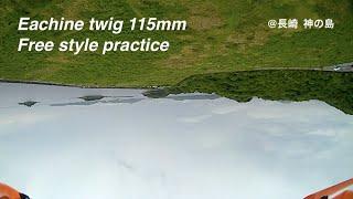 マイクロドローンFPV Eachine twig 115mm フリースタイル(アクロ)練習