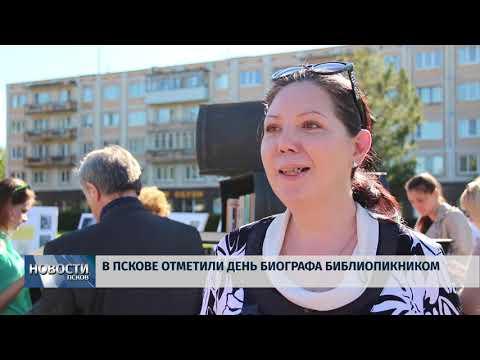 16.05.2019 / В Пскове отметили день биографа библиопикником
