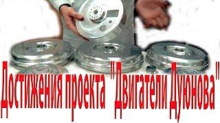 "Достижения проекта  ""Двигатели Дуюнова"" за 1 год"