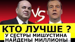 ПУТИН В ШОКЕ.СЕСТРА МИШУСТИНА МИЛЛИОНЕРША.Путин спасает  Медведева. Алексей Навальный 2020