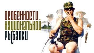 Общество рыболов охотник в славянске на кубани