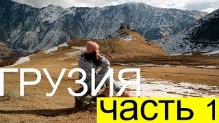 Смотреть онлайн Очень красивые горы в  Грузии
