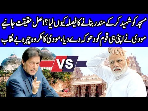 Babri Masjid Ki Jaga Mander Kiun Bane Ga? | Modi Exposed Badly | 11 November 2019