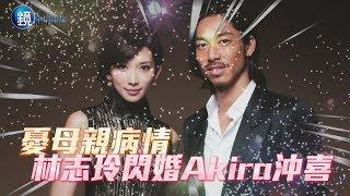 鏡週刊 鏡爆頭條》憂母親病情 林志玲閃婚Akira沖喜