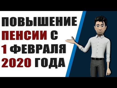 Повышение пенсии с 1 февраля 2020. Внезапная прибавка пенсионерам