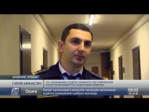 Льготный период растаможки иномарок завершается в Армении