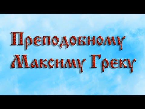 Преподобному Максиму Греку .