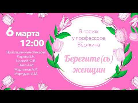 В гостях у профессора Верткина: БЕРЕГИТЕ(СЬ) ЖЕНЩИН. 06.03.2020