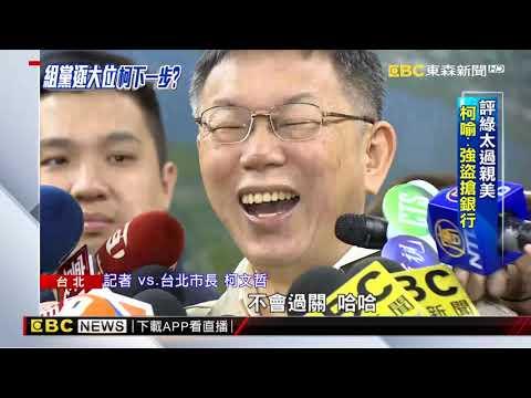 柯媽反對組政黨 柯P稱選總統「一切隨緣」