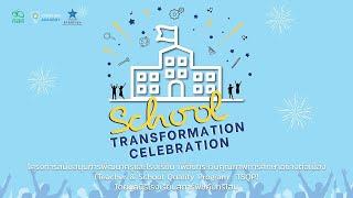 School Transformation Celebration
