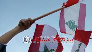 تحميل اغاني Sabah صباح - Official FB Page - صباح : يا لبنان دخل ترابك MP3