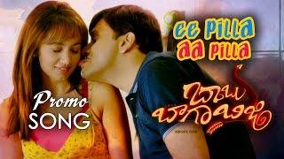 Ee Pilla Aa Pilla Promo Song Babu Baga Busy Movie