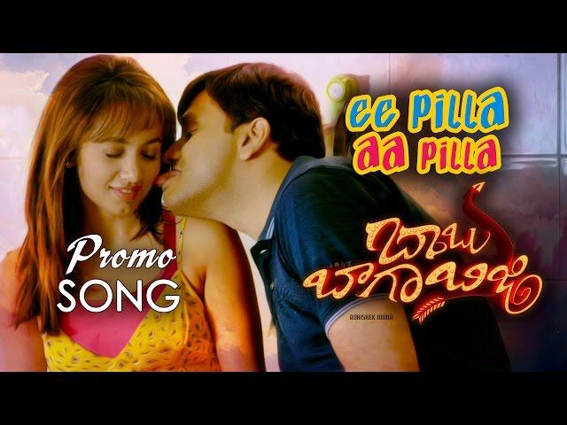 Ee Pilla Aa Pilla Video Song | Babu Baga Busy Movie Songs | Srinivas | Tejaswi