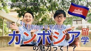 KingdomofWonder!カンボジア留学の魅力って!?#ちか友留学生活2018
