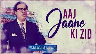 Aaj Jaane Ki Zid - Habib Wali Muhammad | EMI Pakistan