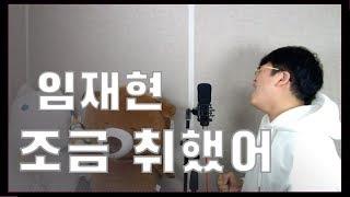 임재현 [Lim Jae Hyun]   조금 취했어 (I'm A Little Drunk) Prod.2soo | Cover   오늘하나