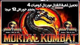 mortal kombat shaolin monks تحميل لعبة للكمبيوتر