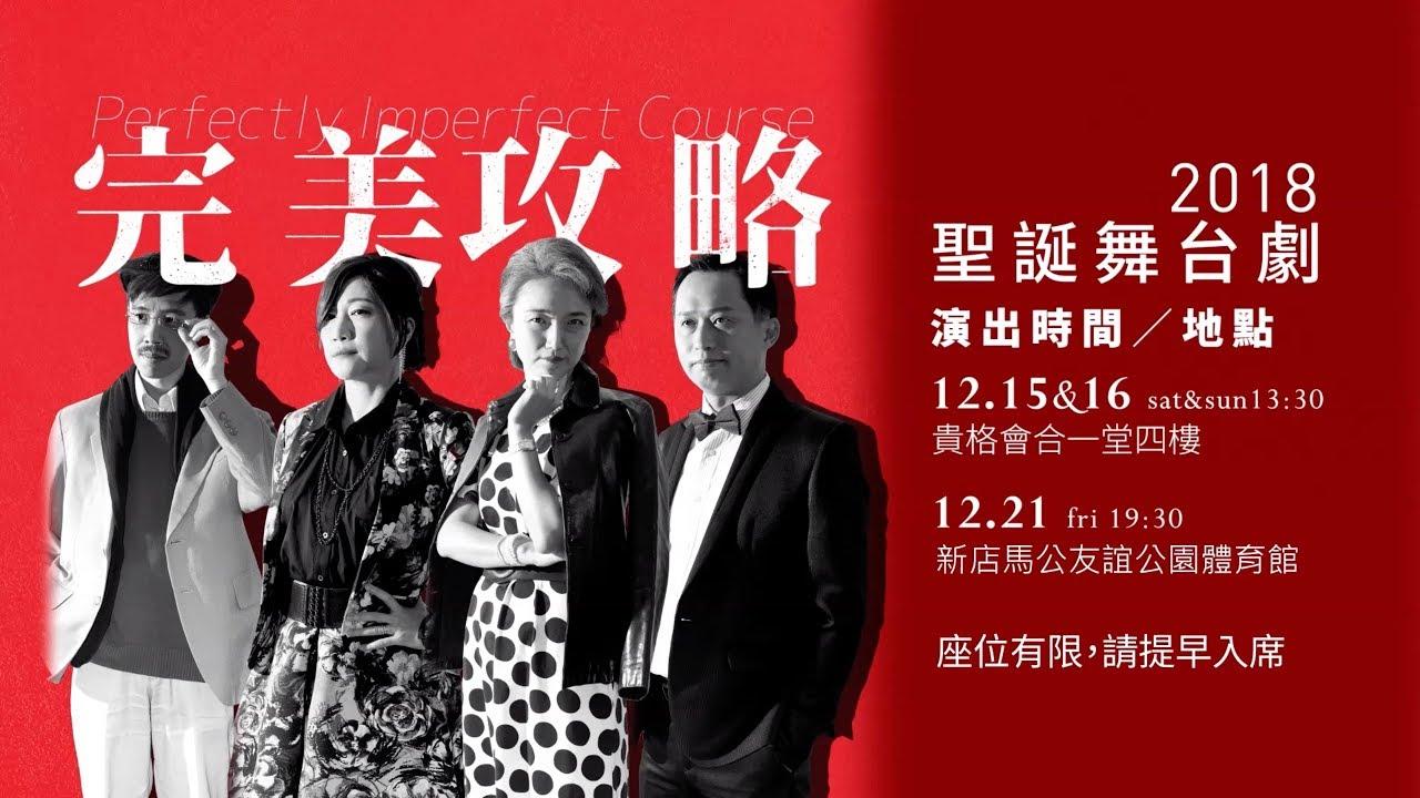 《完美攻略》2018 聖誕舞台劇 預告片