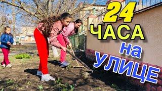 24 ЧАСА НА УЛИЦЕ ЧЕЛЛЕНДЖ / НасФи Дин