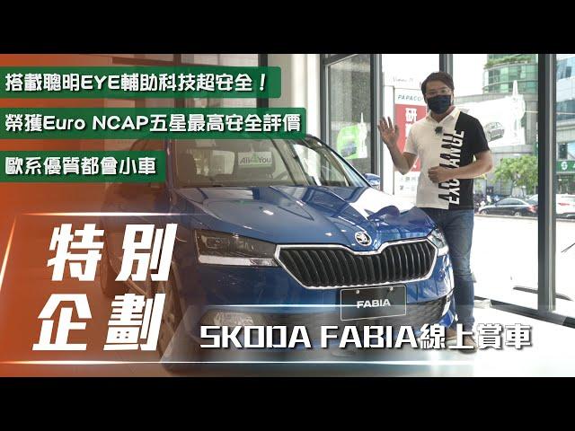 【特別企劃】Škoda Fabia|歐系都會首選 七哥帶你線上看!【7Car小七車觀點】