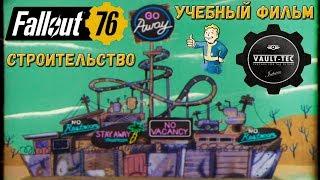 Fallout 76: Учебный Фильм «Волт-Тек» Система Строительства как Преимущества Выживания