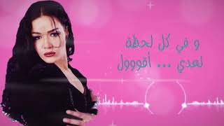 Rahma - Gharamo Khatafny(Official Lyrics Video) | رحمه - غرامه خطفني - كلمات