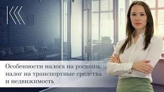 Татьяна Манохина: Налог на роскошь, что нового?