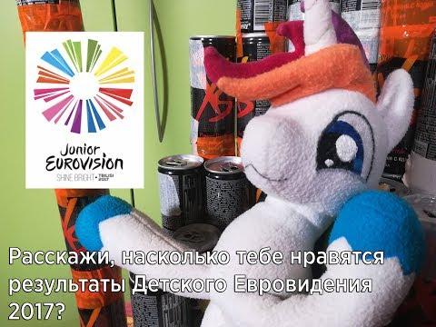 Детское Евровидение 2017: мнение, полные результаты и кое-что еще.