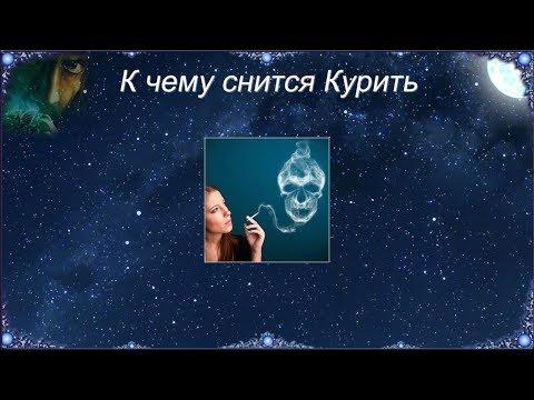 К чему снится Курить (Сонник)