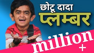 Chotu dada Plumber   छोटू दादा प्लम्बर   Hindi Comedy   Chotu Dada Khandesh Comedy Video