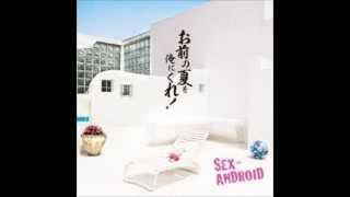 SEX-ANDROID お前の夏を俺にくれ!