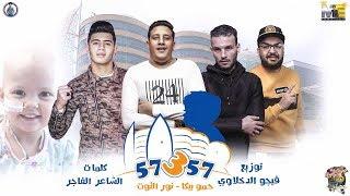 """اغاني طرب MP3 مهرجان """" 57357 """" حمو بيكا - نور التوت - توزيع فيجو الدخلاوي تحميل MP3"""