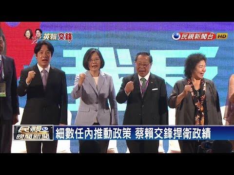 減稅算誰的   蔡:林全擘劃  賴:我提高扣除額-民視新聞