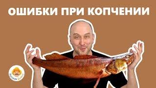 Краситель для рыбы под копчение