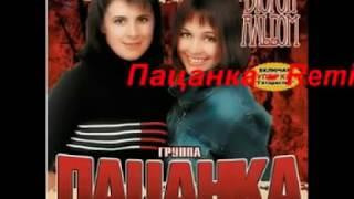 Пацанка - Remix (Полная версия)