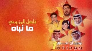 تحميل اغاني فاضل المزروعي - ما نباه (ألبوم مهرجان نجوم 1) MP3