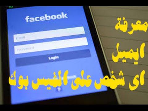 شرح الطريقة الافضل لـ معرفة ايميل اى شخص على الفيس بوك
