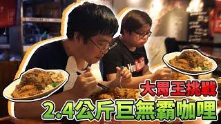 【中食挑戰】20分鐘之內吃完2.4公斤巨無霸咖哩,我的極限能夠吃掉多少呢...|大胃王挑戰 Feat.哈記【熊貓團團】