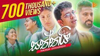 Saththai | කතාවයි ආදරේ අහගන්න රත්තරන් | Nalinda Ranasinghe | Official Music Video