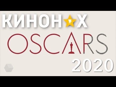 ОСКАР 2020 НОМИНАТЫ. Экспресс Мнение