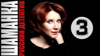 Шаманка 3 серия 2016 русские детективы 2016 russian detective movies 2016
